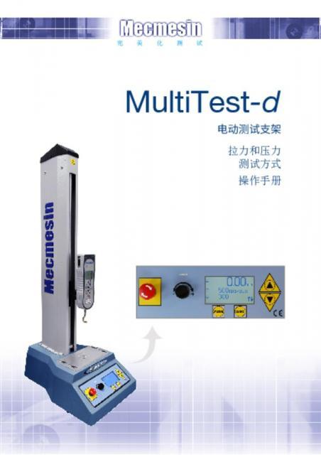 MultiTest-d 电动测试支架 拉力和压力 测试方式 操作手册