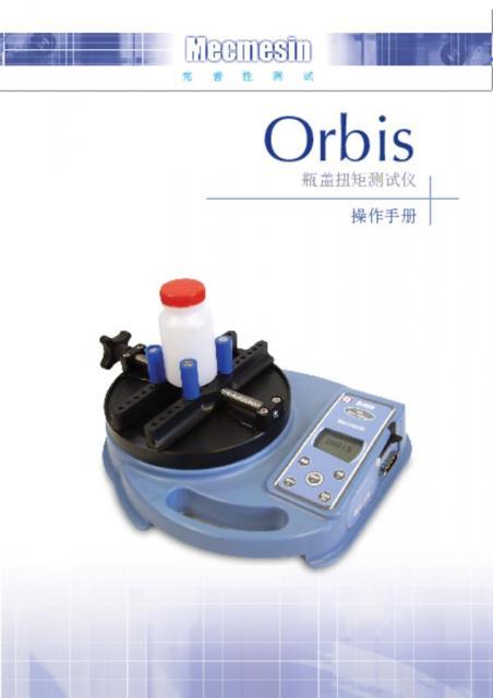 Orbis 瓶盖扭矩测试仪 操作手册